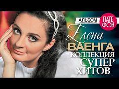 Елена ВАЕНГА - Лучшие песни (Full album) / КОЛЛЕКЦИЯ СУПЕРХИТОВ / 2016 - YouTube