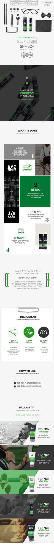 [PAULA'S CHOICE] WEB / DESIGN / PRODUCT / COSMETICS / LIP / PAGE / SALE / WEBPAGE