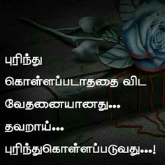 Unique Quotes, Like Quotes, Got Quotes, Strong Quotes, Movie Quotes, Picture Quotes, Good Morning Rainy Day, Good Morning Quotes, Tamil Motivational Quotes
