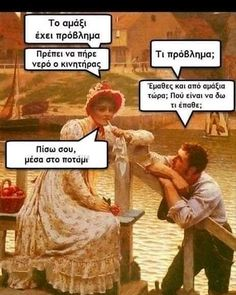 Funny Greek Quotes, Greek Memes, Funny Picture Quotes, Funny Photos, Funny Jokes, Hilarious, Funny Shit, Funny Stuff, Ancient Memes