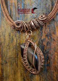Ожерелье  из проволо