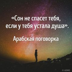 Wise Quotes, Book Quotes, Happy Quotes, Good Morning Funny, Morning Humor, The Words, Russian Quotes, Foreign Words, Wit And Wisdom