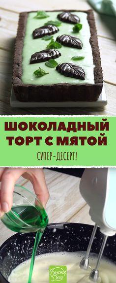 Оборачиваем шоколадное тесто вокруг скалки, чтобы получился потрясающий десерт. #десерт #торт #кулинария #еда #вкусно #едимдома #шоколад #мята #aftereight #рецепты