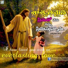 Kannada Bible, Bible Quotes, Bible Verses, Bible Verse For Today, Jesus Mother, I Love You, My Love, Good Morning Quotes, Mobile Wallpaper