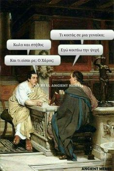 Marius the Epicurean: His Sensations and Ideas Funny Greek Quotes, Sarcastic Quotes, Funny Quotes, Funny Memes, Jokes, Funny Shit, Funny Stuff, Ancient Memes, Owl