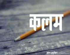 kalam #pencil #adhunik #devanagari
