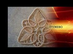 РУМЫНСКОЕ (ШНУРКОВОЕ) КРУЖЕВО - YouTube Crochet Simple, Crochet Box, Irish Crochet Patterns, Romanian Lace, Interesting Blogs, Point Lace, Needle Lace, Lace Making, Crotchet