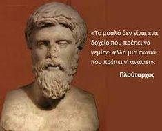 Inspiring Quotes About Life, Inspirational Quotes, Ancient Words, Greek Quotes, Ancient Greece, Wise Words, Philosophy, Life Quotes, Wisdom