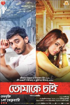 Tomake Chai 2017 Bengali Full Movie Torrent Download Movie: Tomake ChaiStarring: Bonny Sengupta, Koushani Mukherjee, Biswanath and othersDirector: Rajib KumarPresenter: Shrikant Mohta & Nispal SinghProduced By: Shree Venkatesh Films & Surinder FilmsScreenplay & Dialogues: Abhimanyu Mukherjee Download Link Full Movies 400 Mb HD HDupload – 9Xupload – BDupload – Indishare