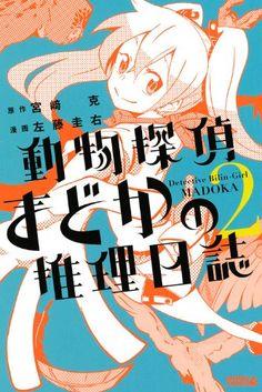 Amazon.co.jp: 動物探偵まどかの推理日誌(2) (ライバルKC): 左藤 圭右, 宮崎 克: 本