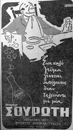 Παλιές έντυπες ελληνικές διαφημίσεις - athensville Vintage Advertising Posters, Vintage Advertisements, Vintage Ads, Typography Letters, Hand Lettering, Painted Signs, The Past, Greek, Memories