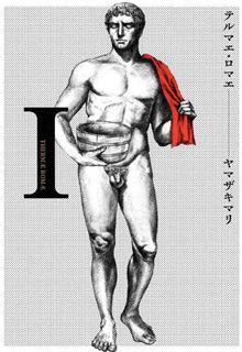 マンガ大賞2010 大賞受賞! 手塚治虫文化賞短編賞受賞! 古代ローマの男が、現代日本の風呂へタイムスリップ!! 現代日本と古代ローマを往来できる体質になってしまった風呂設計技師の好漢ルシウスの、時空を越えた大冒険(ただし風呂限定)の行方は!? 驚愕の発想から生み出される爆笑エピソードの連続で、受賞続々、大ヒット! 「王様のブランチ」でも紹介された、今年最高の話題作!!  read more at Kobo.