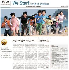 """2009년 5월 29일 We Start 저소득층 아동들에게 희망을 5주년 기념 특별 섹션 """" 우리 아이들이 꿈을 꾸기 시작했어요"""""""