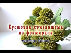МК Кустовая хризантема из фоамирана/Как сделать хризантему /Мастер-класс цветы из фоамирана - YouTube