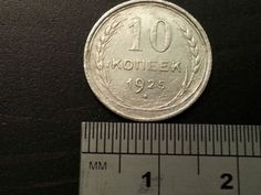 Antique c. 1925 silver coin 10 ten kopeks Russia Rusland Russie USSR