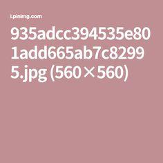 935adcc394535e801add665ab7c82995.jpg (560×560)