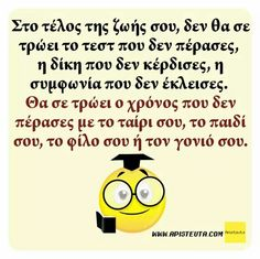 ,! Greek Quotes, Greeks, Wise Words, Things To Think About, Prayers, Spirituality, Letters, Sayings, Fitness