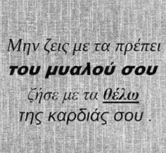 !!! Greek Words, Greek Quotes, Food For Thought, Beautiful Words, Crying, My Life, Life Quotes, Inspirational Quotes, Relationship