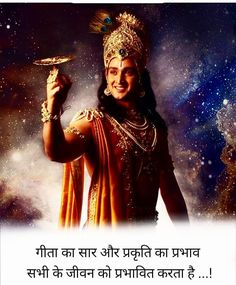 Radha Krishna Quotes, Radha Krishna Images, Lord Krishna Images, Krishna Radha, Motivational Thoughts, Short Inspirational Quotes, Best Quotes, Ram Bhagwan, Gita Quotes