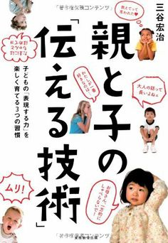 親と子の「伝える技術」 三谷 宏治, http://www.amazon.co.jp/dp/4788910640/ref=cm_sw_r_pi_dp_mhAWsb10X9344