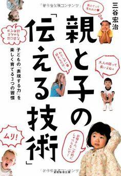 親と子の「伝える技術」 三谷 宏治, http://www.amazon.co.jp/dp/4788910640/ref=cm_sw_r_pi_dp_mhAWsb10X9344