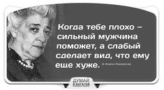 Sassy Quotes, Good Life Quotes, Some Quotes, Funny Quotes, The Words, Cool Words, Russian Humor, Russian Quotes, Clever Quotes