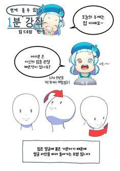 Basic Drawing, Drawing Skills, Manga Drawing, Drawing Tips, Drawing Reference, Moe Manga, Moe Anime, Manga Tutorial, Anatomy Tutorial