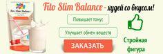 Коктейль для похудения Fito Slim Balance (Украина, Россия, Беларусь, Казахстан)