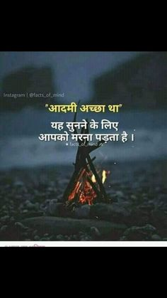 48210857 Is shareeme thakath Zindagi aur 2 meeter Baakhee hy janaab. Hindi Quotes Images, Hindi Words, Fact Quotes, True Quotes, Shyari Quotes, Poetry Quotes, Motivational Picture Quotes, Inspirational Quotes Pictures, Good Thoughts Quotes