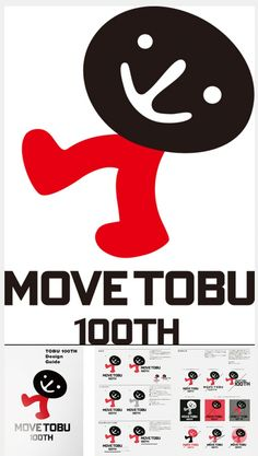 東武鉄道鉄道会社グループの周年ロゴ