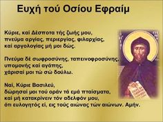 Λόγια Αγίων (KT) Orthodox Prayers, Orthodox Christianity, Little Prayer, My Prayer, Prayer And Fasting, Prayer For Family, Religious Images, God Loves Me, Orthodox Icons