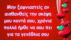 Greek Quotes, Happy Birthday Wishes, Funny Quotes, Neon Signs, Diy Crafts, Beautiful, Cards, Gifts, Amelie