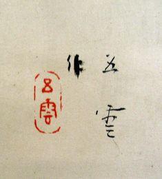 Painter Nishimura Goun 西村五雲 (1877 – 1938).