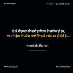 यूँ तो मोहब्बत की सारी हकीक़त से वाकिफ है हम  #AnkahiShayari #FeelTheWords #2LineShayari Heart Touching Love Quotes, Love Quotes Poetry, Mixed Feelings Quotes, Sad Love Quotes, Strong Quotes, Romantic Quotes, Shyari Quotes, Crush Quotes, Words Quotes