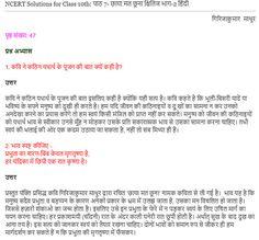 45 besten CBSE Class 10 Hindi Bilder auf Pinterest | Bienenstock ...