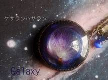 ケサランパサランin galaxy  蓄光性ペンダントL-B