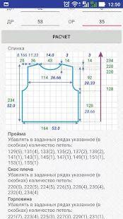 Выкройки вязания mnemosina– уменьшенный скриншот