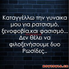 Funny Greek Quotes, Funny Memes, Jokes, Lol, Humor, Funny Stuff, Smile, Ouat Funny Memes, Laughing So Hard