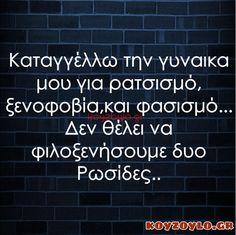 Funny Greek Quotes, Funny Memes, Jokes, Lol, Smile, Humor, Husky Jokes, Memes, Hilarious Memes
