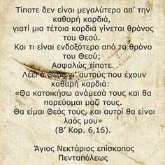 Orthodox Christianity, Orthodox Icons, Greek Quotes, Christian Faith, Word Of God, Respect, Religion, Spirituality, Sayings