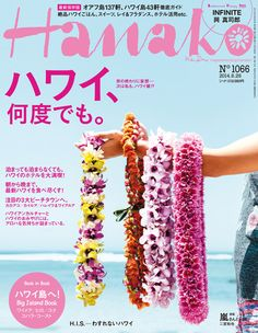 『ハワイ!』Hanako No. 1066 | ハナコ (Hanako) マガジンワールド