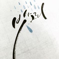 빗소리 Calligraphy Logo, Caligraphy, Typography, Lettering, Korean Art, Gold Hands, Watercolor Cards, Arts And Crafts, Clip Art