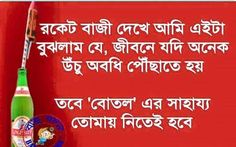 Funny Bengali Lines Bengali Funny Picture, Bangla Funny Photo, Play Quiz, New Funny Jokes, Bangla Quotes, Funny Photos, Comedy, Hip Hop, Humor