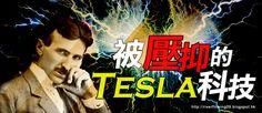 . 2010 - 2012 恩膏引擎全力開動!!: 被壓抑的 Tesla 科技