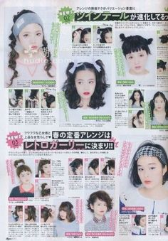 Funky Hairstyles For Long Hair, Kawaii Hairstyles, Cute Hairstyles, Shot Hair Styles, Curly Hair Styles, Natural Hair Styles, Style Japonais, Hair Magazine, Japanese Hairstyle
