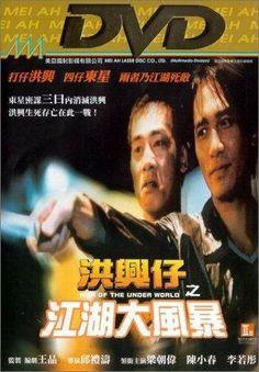 Xong xing zi: Zhi jiang hu da feng bao 1996