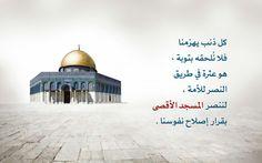 المسجد الأقصى