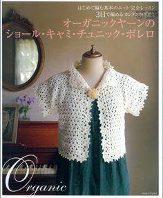 B15 Crochet bolero, chal, túnica, camisola, ramillete, libro japonés estola