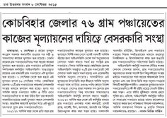 Uttarbanga Sambad (of 8th September,15) has published a news on ongoing APA in Cooch Behar under the aegis of ISGP Project