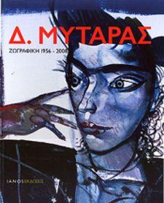 Δ.ΜΥΤΑΡΑΣ ΖΩΓΡΑΦΙΚΗ 1956-2008